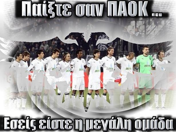 Paokmania προς παίχτες