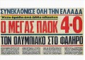 Ο Γ. Σαββίδης θυμήθηκε το 4-0 του ΠΑΟΚ το 1975!