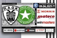 Σε Live Streaming το ΠΑΟΚ-Αγροτικός Αστέρας Αγίας Βαρβάρας μέσω του AC PAOK TV!