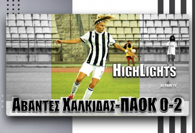 Highlights: Άβαντες Χαλκίδας-ΠΑΟΚ 0-2 | AC PAOK TV