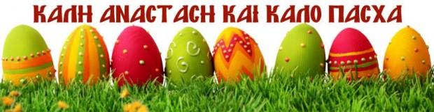 Καλη Ανάσταση και Καλό Πάσχα!