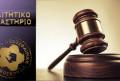 Ήττα του Ολυμπιακού στο Διαιτητικό της ΕΠΟ για Φιλιππούση