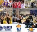 Η επόμενη μέρα της Basket League: Ερωτήματα και απαντήσεις