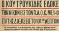Πρόκριση στον τελικό με Κουιρουκίδη (1955)