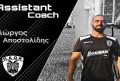 Βοηθός προπονητή ο Αποστολίδης