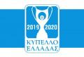 Αναβάλλονται επ΄ αόριστον οι ημιτελικοί του Κυπέλλου Ελλάδας