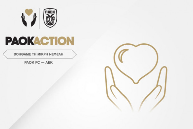 PAOK Action – Βοηθάμε την μικρή Νεφέλη