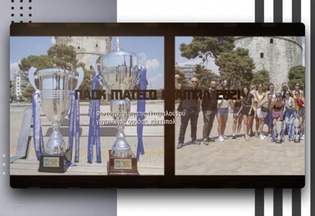 Η φωτογράφιση της Νταμπλούχου γυναικείας ομάδας χάντμπολ του ΠΑΟΚ | AC PAOK TV