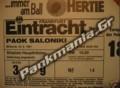 Πάλεψε αλλά έχασε στη Φρανκφούρτη! (1981)