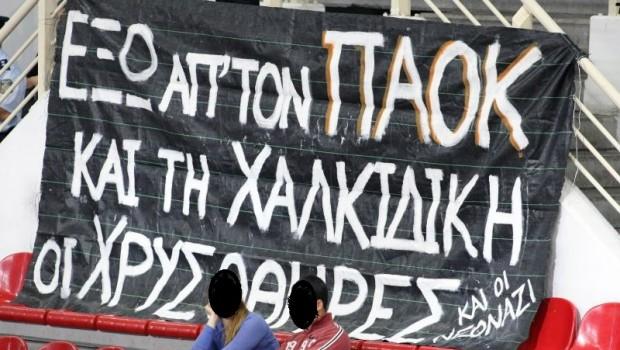 Διαμαρτυρία κατά του Ελληνικού χρυσού
