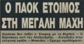 Προπόνηση στο Μπεντεγκόντι πριν το ματς με Βερόνα (1985)