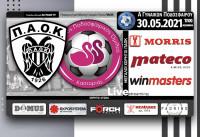 Σε Live Streaming το ΠΑΟΚ-Καστοριά μέσω του AC PAOK TV!