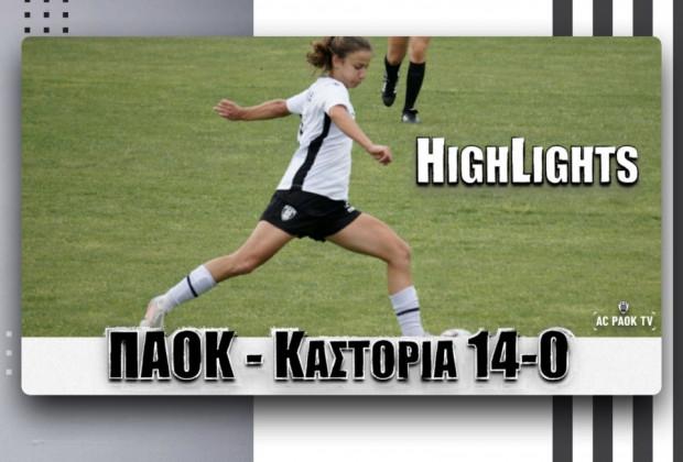 Highlights: ΠΑΟΚ-Καστοριά