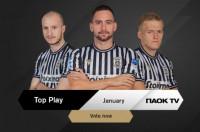 Ψηφίστε το Play of the Month Ιανουαρίου