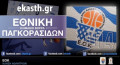 Τρεις παίκτριες του ΠΑΟΚ στο κλιμάκιο Παγκορασίδων Β. Ελλάδας!